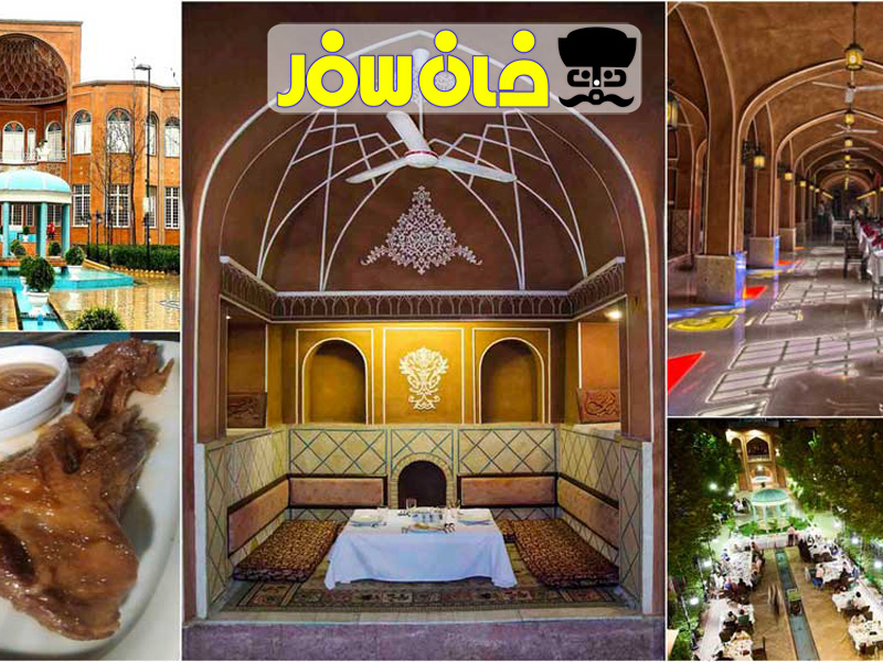 رستوران باغ سالار مشهد |خان سفر آژانس مسافرتی غزال پروازاصفهان