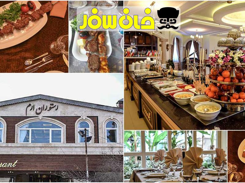 رستوران ارم مشهد |خان سفر آژانس مسافرتی غزال پروازاصفهان