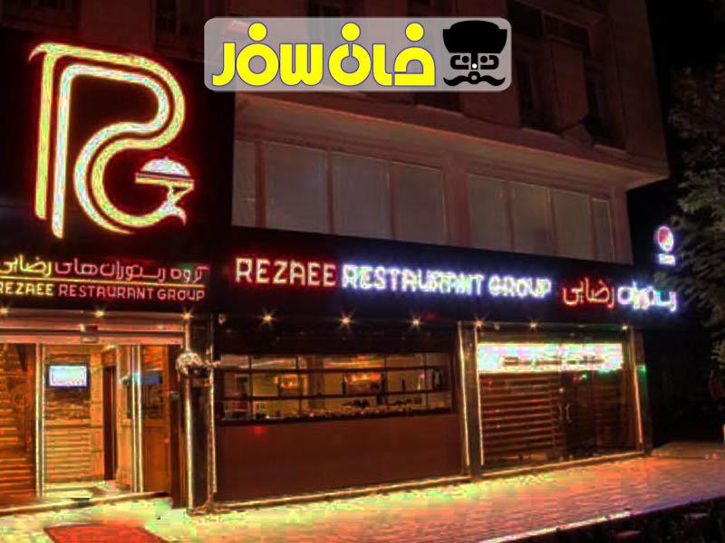 رستوران رضایی مشهد |خان سفر آژانس مسافرتی غزال پروازاصفهان