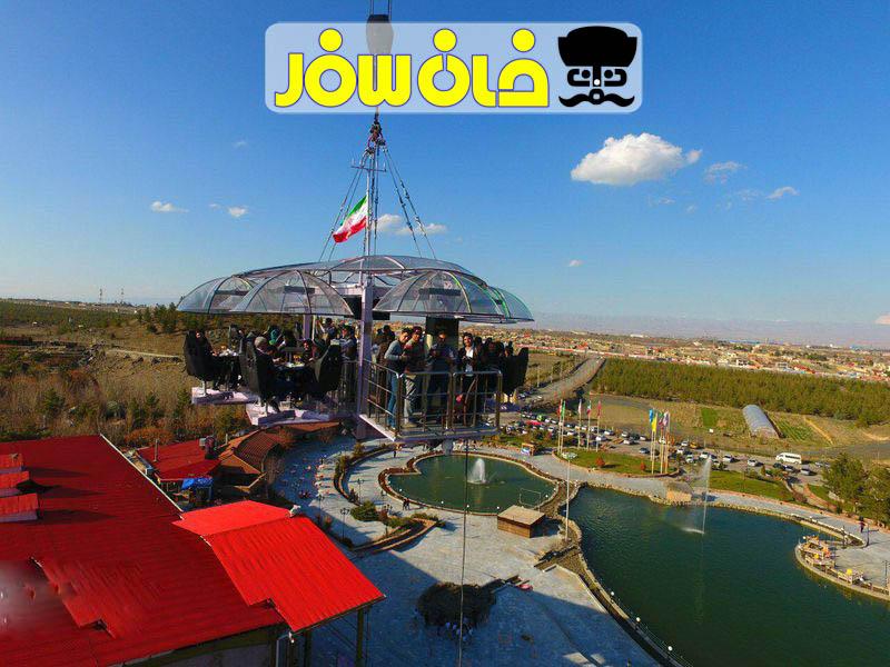 رستوران هوایی شاندیز مشهد |خان سفر آژانس مسافرتی غزال پروازاصفهان