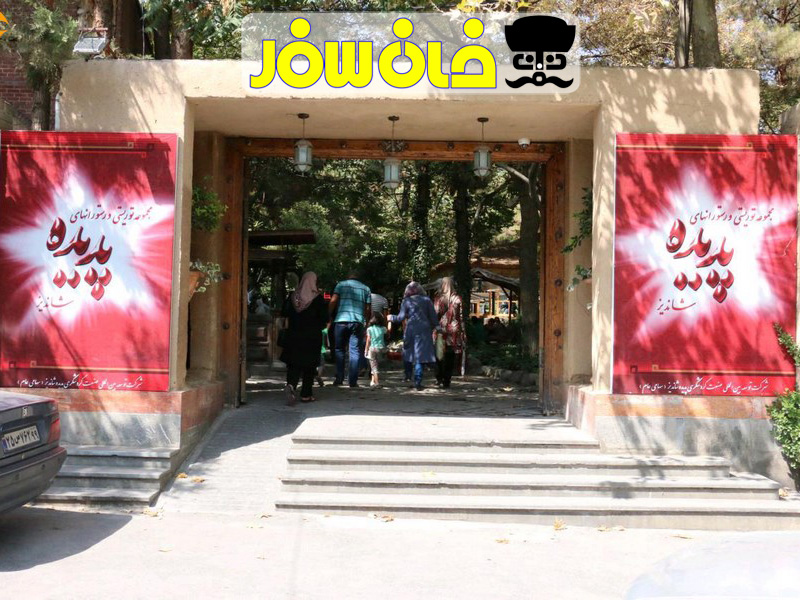 رستوران پدیده شاندیز مشهد |خان سفر آژانس مسافرتی غزال پروازاصفهان
