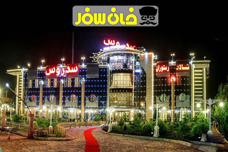 رستوران سدروس مشهد |خان سفر آژانس مسافرتی غزال پروازاصفهان