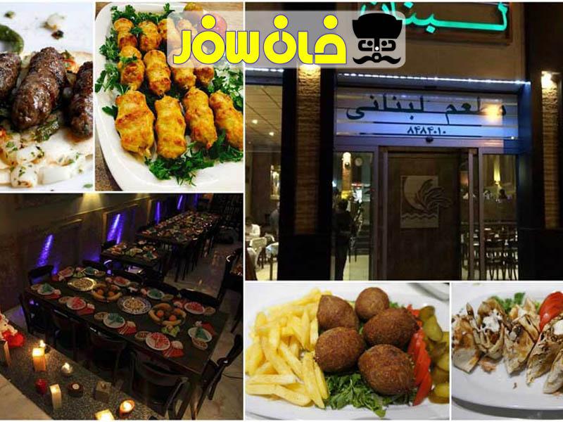 رستوران نسیم لبنان مشهد |خان سفر آژانس مسافرتی غزال پروازاصفهان