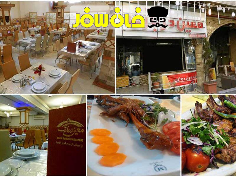 رستوران معین درباری  مشهد |خان سفر آژانس مسافرتی غزال پروازاصفهان