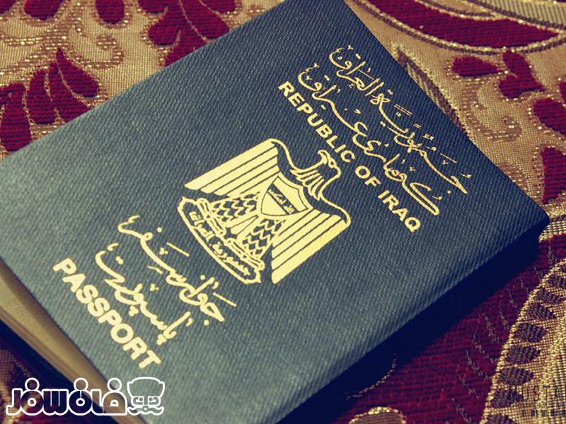 چگونه ویزای عراق بگیریم؟ | خان سفر آژانس مسافرتی اصفهان غزال پرواز