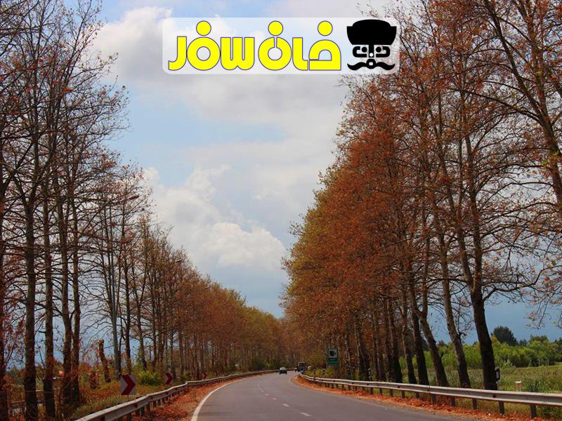 جاده سراوان-فومن | Iran road foman| خان سفر آژانس مسافرتی غزال پرواز اصفهان