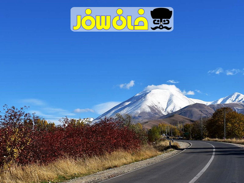 جاده مرزی ارس جلفا | Iran Border Road aras-jolfa | خان سفر آژانس مسافرتی غزال پرواز اصفهان