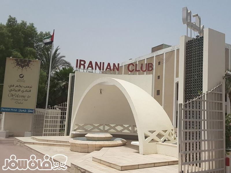 باشگاه ایرانیان دبی | Iranian Club Dubai