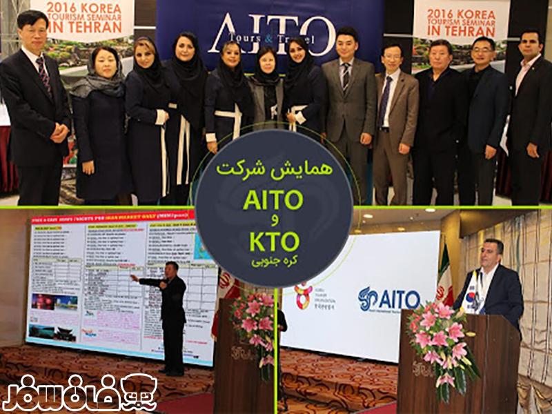 مجتمع بین المللی ایرانگردی و جهانگردی آزادی (آیتو) AITO