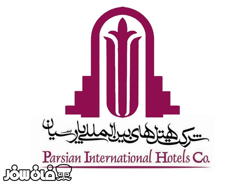 شرکت هتلهای بین المللی پارسیان | Parsian International Hotels Co
