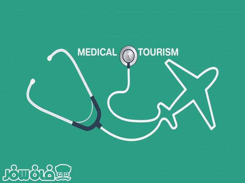 گردشگری پزشکی | medical tourism