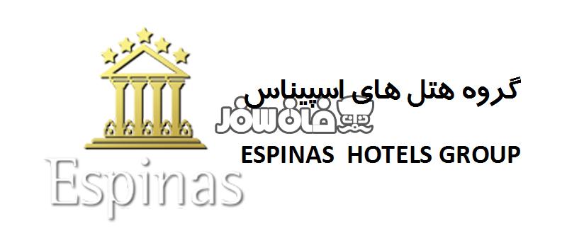 گروه هتلهای اسپیناس