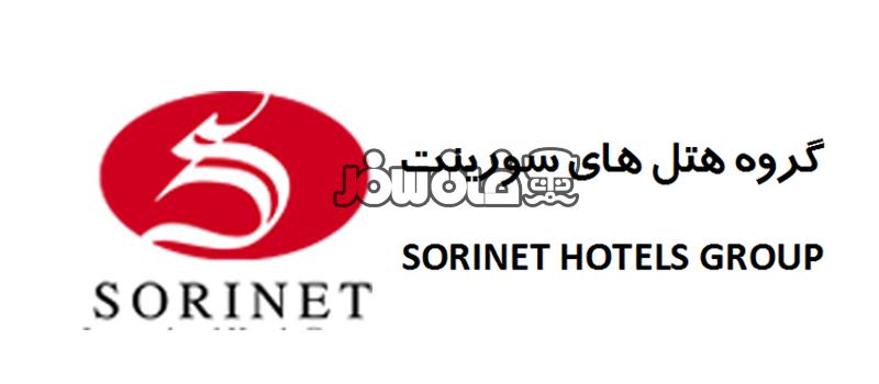 گروه هتلهای سورینت