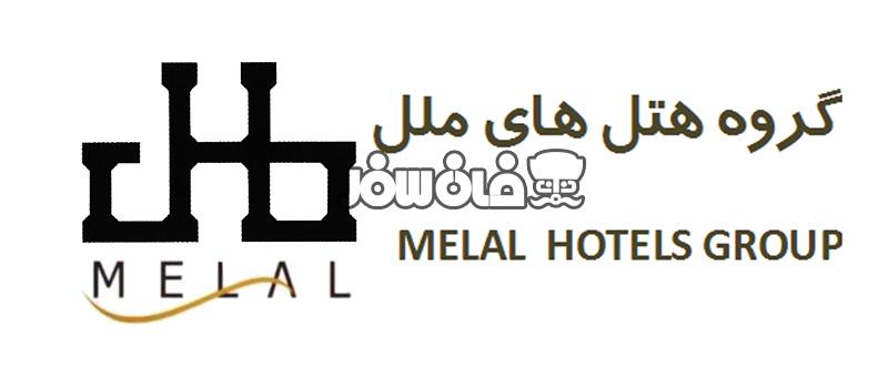 گروه هتلهای ملل