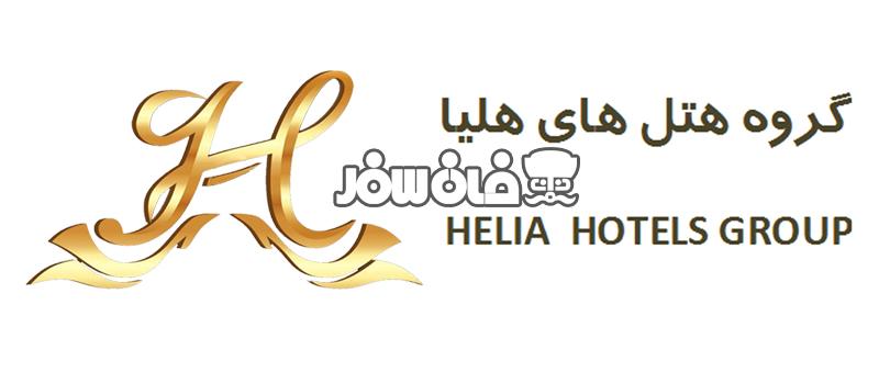 گروه هتلهای هلیا