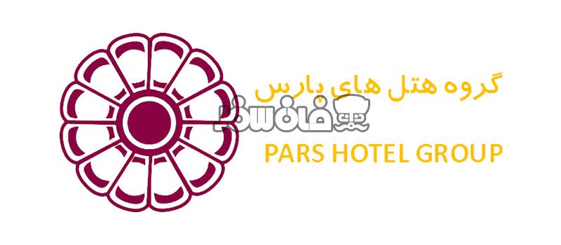 گروه هتلهای پارس