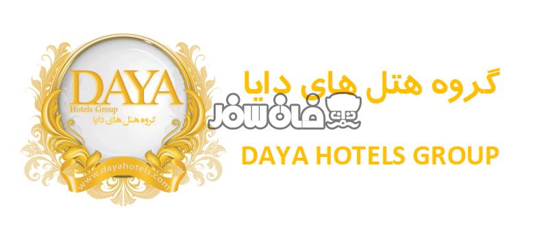 گروه هتلهای دایا