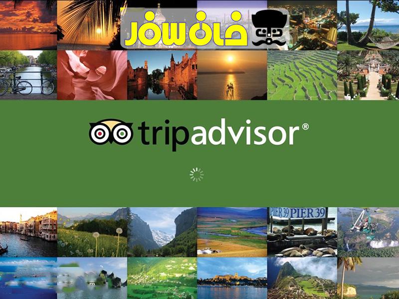 تریپ ادوایزر | Trip Advisor
