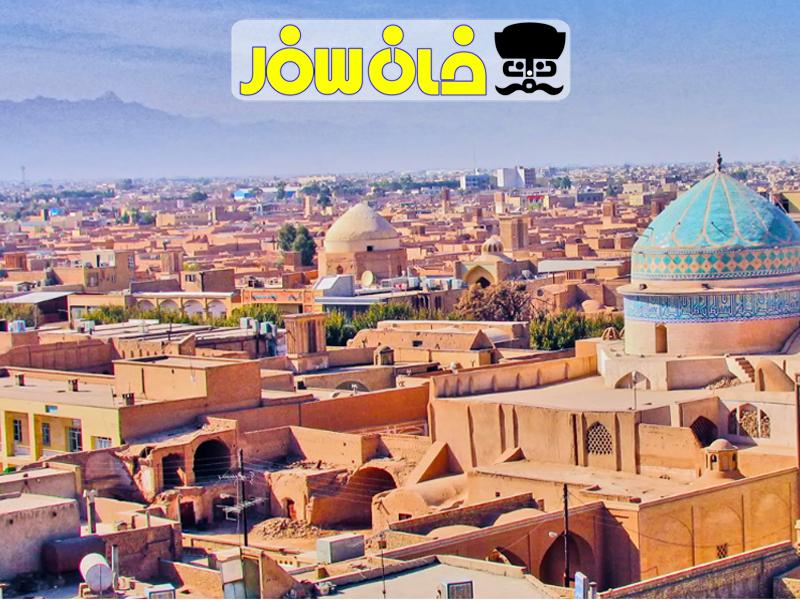 آشنایی با نام های قدیمی یزد | نامهای قدیم شهر یزد
