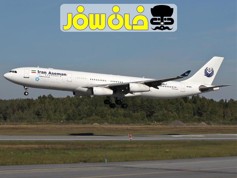 معرفی شرکت هواپیمایی آسمان (Iran Aseman Airline)