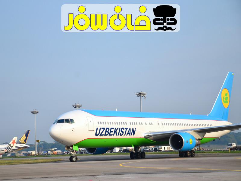معرفی شرکت هواپیمایی ازبکستان Uzbekistan Airways airline خان سفر khansafar غزال پرواز ghazal parvaz