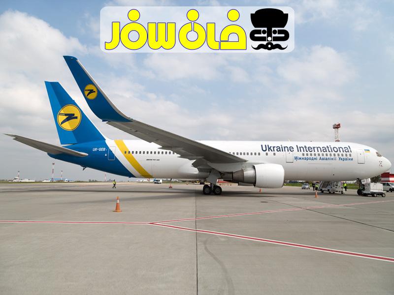 معرفی شرکت هواپیمایی اوکراین  (Ukraine Airlines)