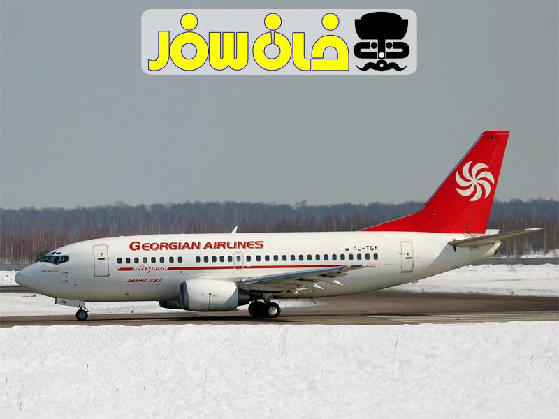 معرفی شرکت هواپیمایی گرجستان (Georgian Airways)