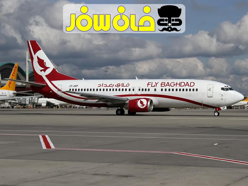 معرفی شرکت هواپیمایی فلای بغداد (Fly Baghdad) خان سفر khansafar غزال پرواز ghazal parvaz