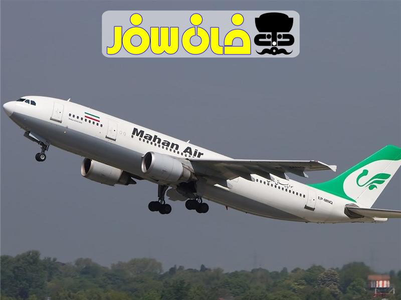 معرفی شرکت هواپیمایی ماهان (Mahan Air)