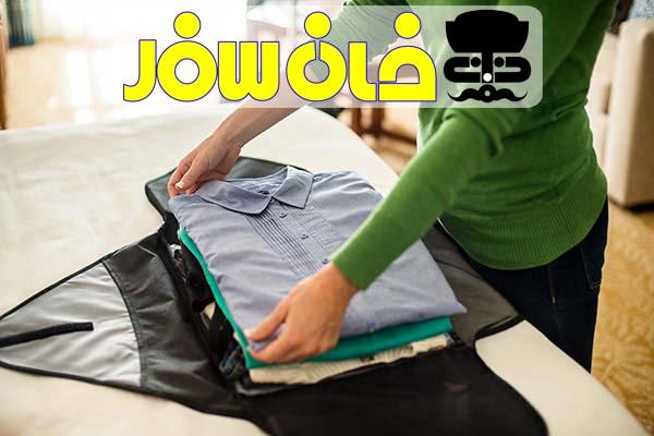 چگونه چمدان خود را برای سفر آماده کنیم؟