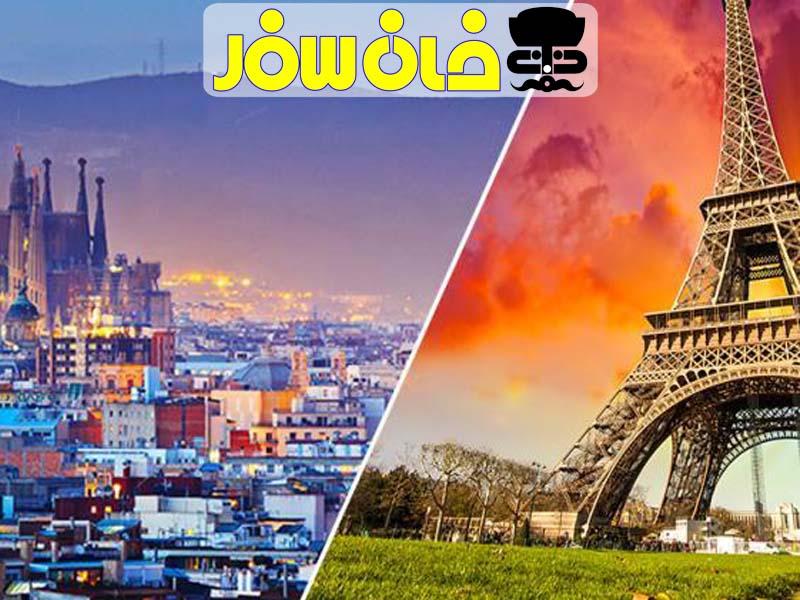 تور اسپانیا و فرانسه نوروز 98 | تورهای اسپانیا و فرانسه نوروزی | خان سفر آژانس مسافرتی غزال پرواز اصفهان