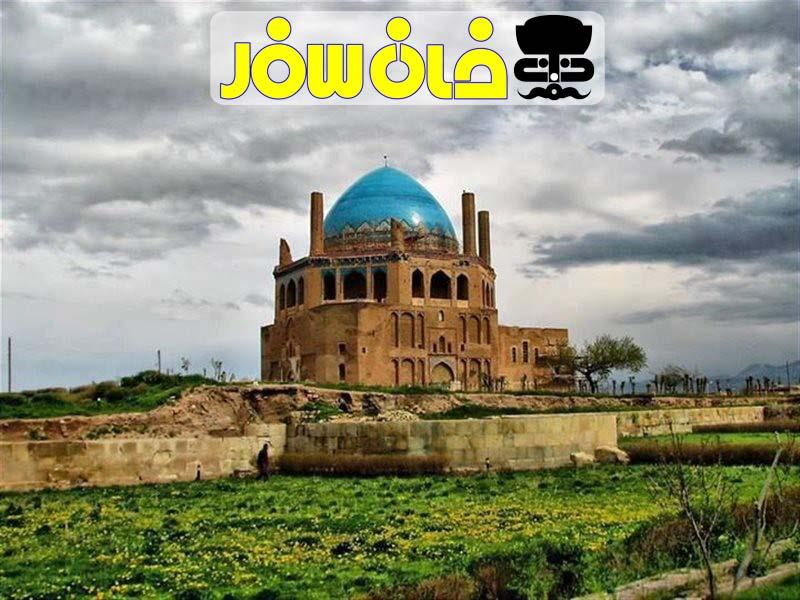 گنبد سلطانیه زنجان ( Dome Soltanieh Zanjan)