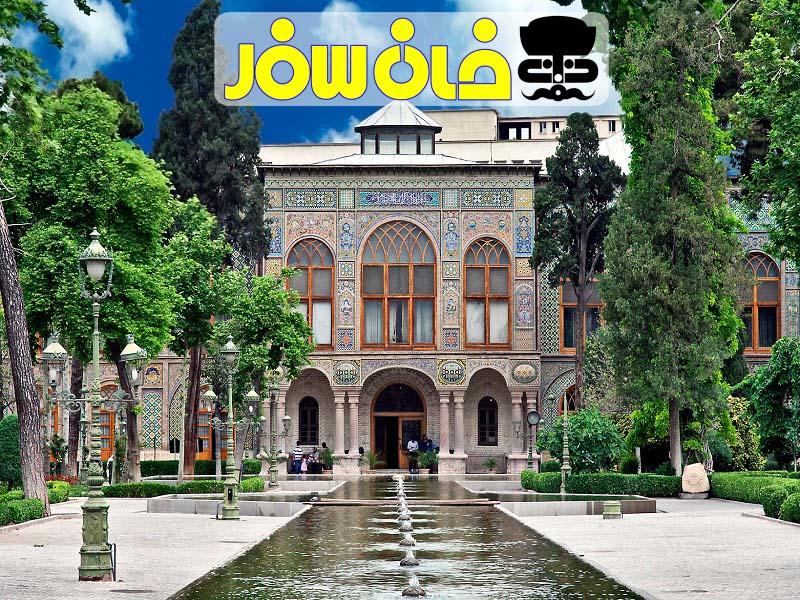کاخ گلستان تهران ( Golestan Tehran)