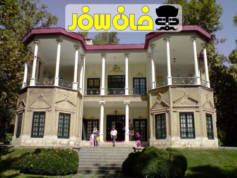 کاخ نیاوران تهران ( Palace Niavaran Tehran)