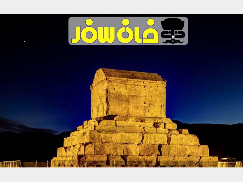 پاسارگاد شیراز ( Pasargad shiraz) خان سفر غزال پروازkhansafar ghazalparvaz