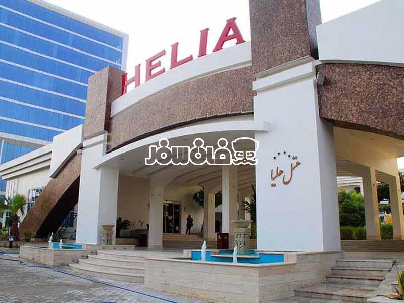 تور کیش از اصفهان هتل هلیا