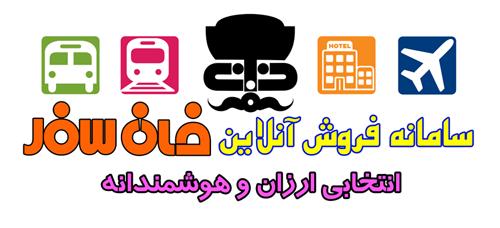 درباره خان سفر | آژانس مسافرتی اصفهان | غزال پرواز | Ghazal parvaz | khansafar travel service