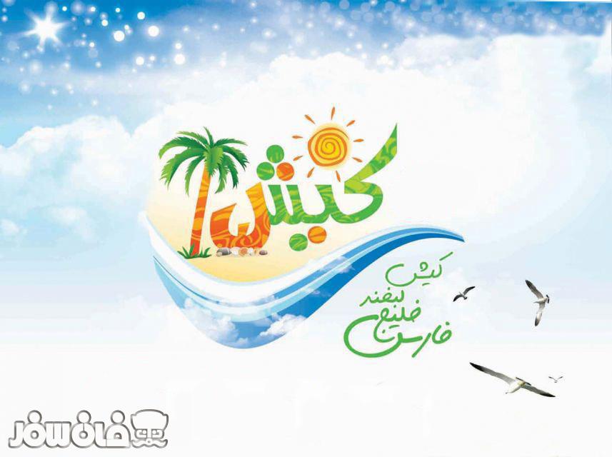 تور کیش از یزد | تورهای یزد به کیش | kish tours from yazd